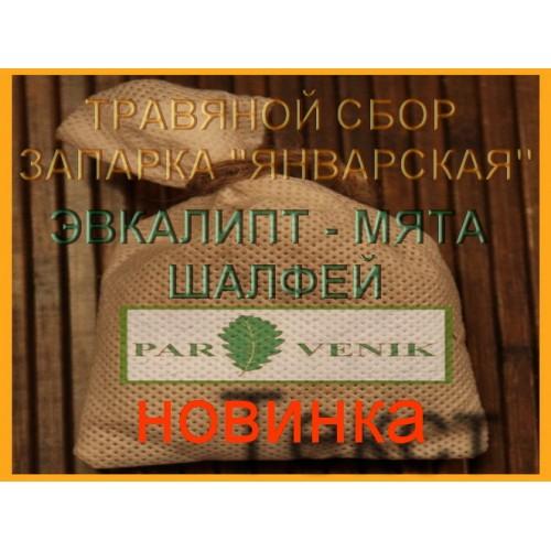 Запарка для бани Январская
