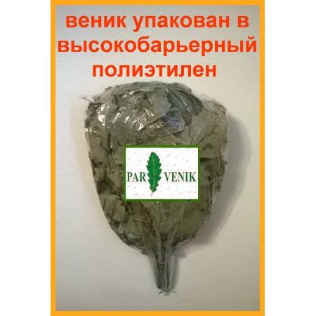 Веник дубовый  среднерусский  отборный, в упаковке, 2021 года,  от 1 до 10 штук, цена от 200 до 185